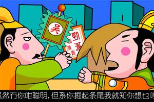 大话三国蒋干盗书