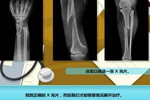 手臂手术2小游戏