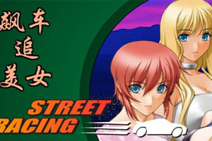 【飙车追美女】小游戏下载 飙车追美女免费在线玩