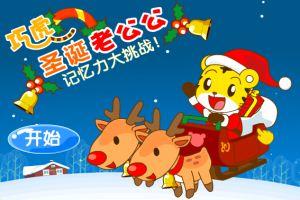 巧虎圣诞老公公小游戏