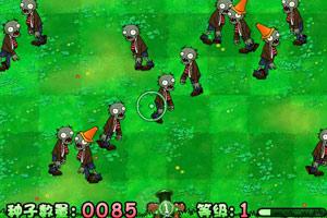 植物大战僵尸街机版小游戏