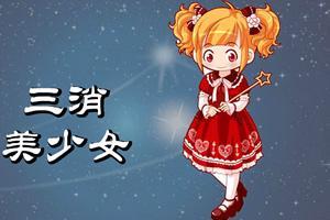 【三消美少女】小游戏下载 三消美少女免费在线玩