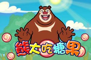 熊大吃糖果