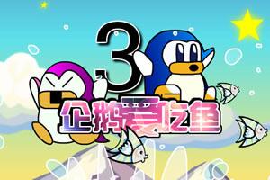 小企鹅爱吃鱼3