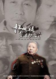 楊思祿冀東抗戰