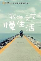 土豆文艺电影沙龙
