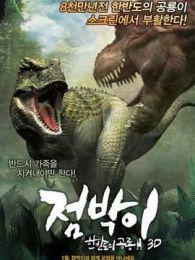斑点: 韩半岛的恐龙