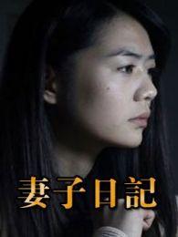 妻子日記-微電影