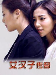 女汉子传奇-微电影