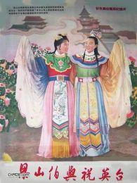 梁山伯與祝英臺(1954年版)