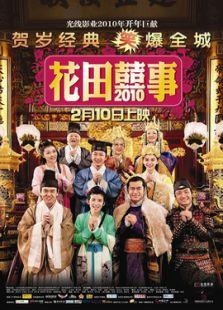 花田囍事2010-粵