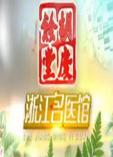 浙江名醫館