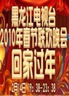 黑龍江衛視春節聯歡晚會 2010