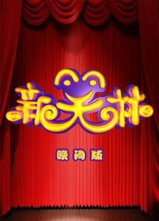 新笑林晚间版 2013