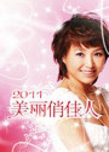 美麗俏佳人 2011