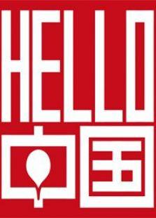 Hello 中国