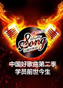 中國好歌曲第二季-學員前世今生