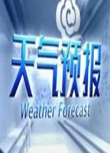 浙江省天气预报