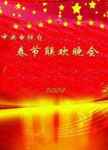 中央電視臺春節聯歡晚會 2004