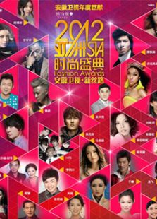 2012亞洲時尚盛典
