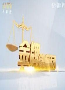 金牌律師團