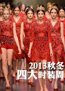 2013秋冬四大时装周