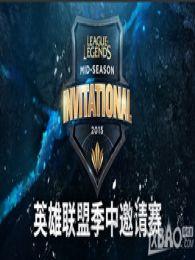 2015LOL季中邀請賽