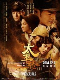 《太平轮(上)》首映典礼