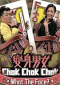 變身男女Chok Chok Chok 2011