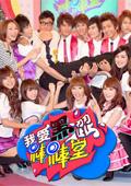 我愛黑澀棒棒堂 2011