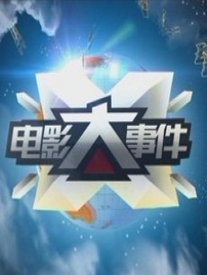電影大事件2012