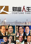 財富人生2012