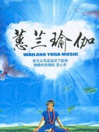 蕙蘭瑜伽瑜伽呼吸