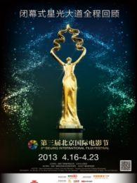 第三屆北京國際電影節閉幕式星光大道