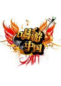 唱游中國2009