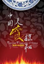 中国美食探秘