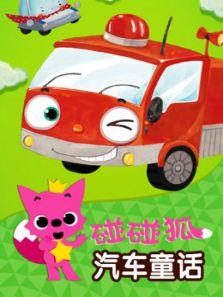 碰碰狐 汽車童話故事