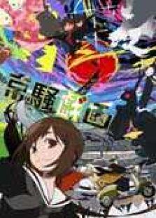 京骚戏画OVA
