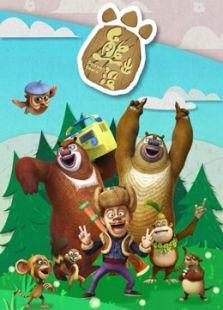 熊出沒全集