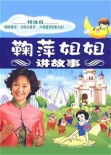 鞠萍姐姐讲故事第一季