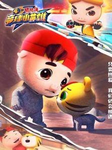 豬豬俠之競球小英雄 第4季