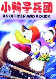 小鸭子兵团