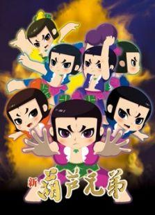 新葫蘆兄弟第1季