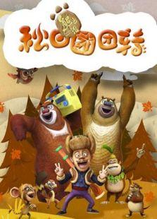 熊出沒之秋日團團轉