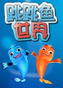 跳跳魚世界全集