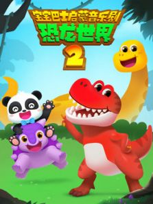 宝宝巴士恐龙世界2