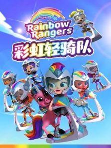 彩虹轻骑队