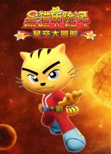 星猫历险记 星空大冒险
