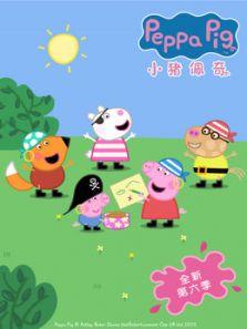 小豬佩奇 第6季