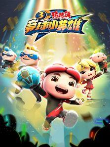 豬豬俠之競球小英雄3